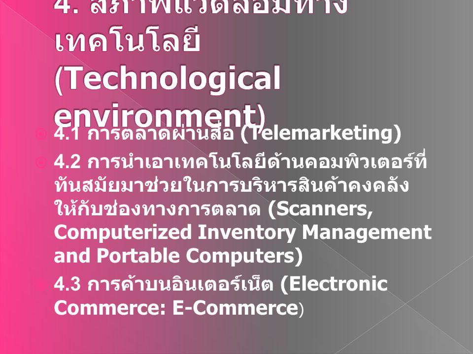  4.1 การตลาดผ่านสื่อ (Telemarketing)  4.2 การนำเอาเทคโนโลยีด้านคอมพิวเตอร์ที่ ทันสมัยมาช่วยในการบริหารสินค้าคงคลัง ให้กับช่องทางการตลาด (Scanners, C