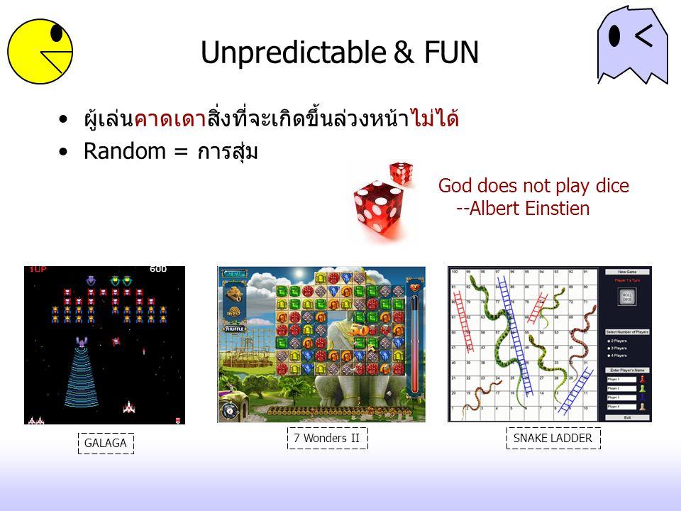 Unpredictable & FUN ผู้เล่นคาดเดาสิ่งที่จะเกิดขึ้นล่วงหน้าไม่ได้ Random = การสุ่ม God does not play dice --Albert Einstien GALAGA SNAKE LADDER 7 Wonde