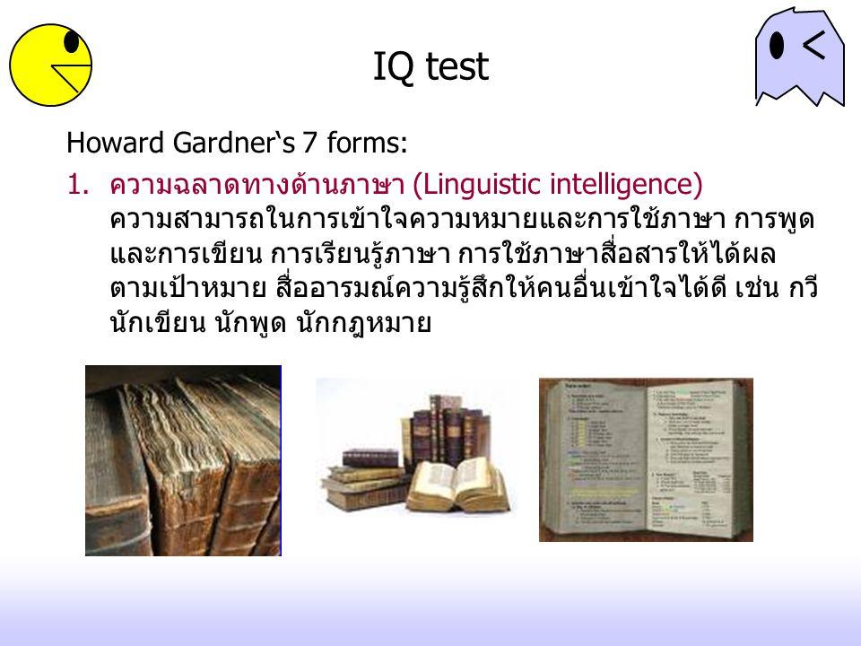 IQ test Howard Gardner's 7 forms: 1.ความฉลาดทางด้านภาษา (Linguistic intelligence) ความสามารถในการเข้าใจความหมายและการใช้ภาษา การพูด และการเขียน การเรี