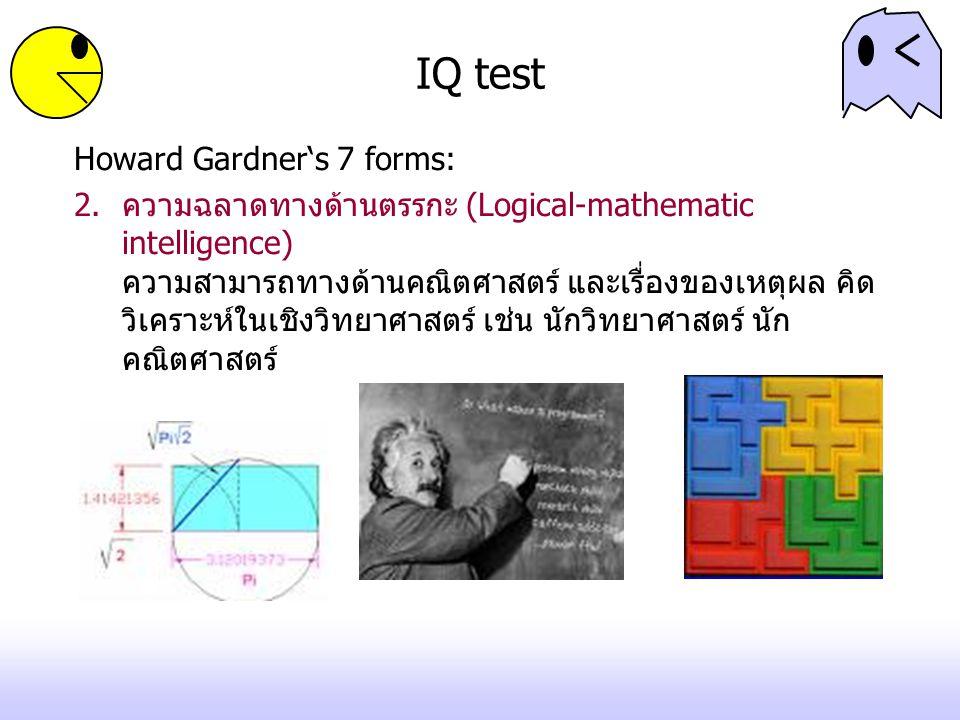 IQ test Howard Gardner's 7 forms: 2.ความฉลาดทางด้านตรรกะ (Logical-mathematic intelligence) ความสามารถทางด้านคณิตศาสตร์ และเรื่องของเหตุผล คิด วิเคราะห