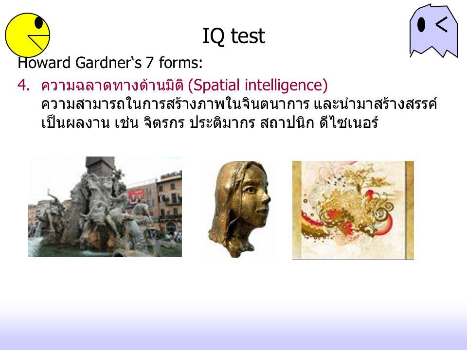 IQ test Howard Gardner's 7 forms: 4.ความฉลาดทางด้านมิติ (Spatial intelligence) ความสามารถในการสร้างภาพในจินตนาการ และนำมาสร้างสรรค์ เป็นผลงาน เช่น จิต
