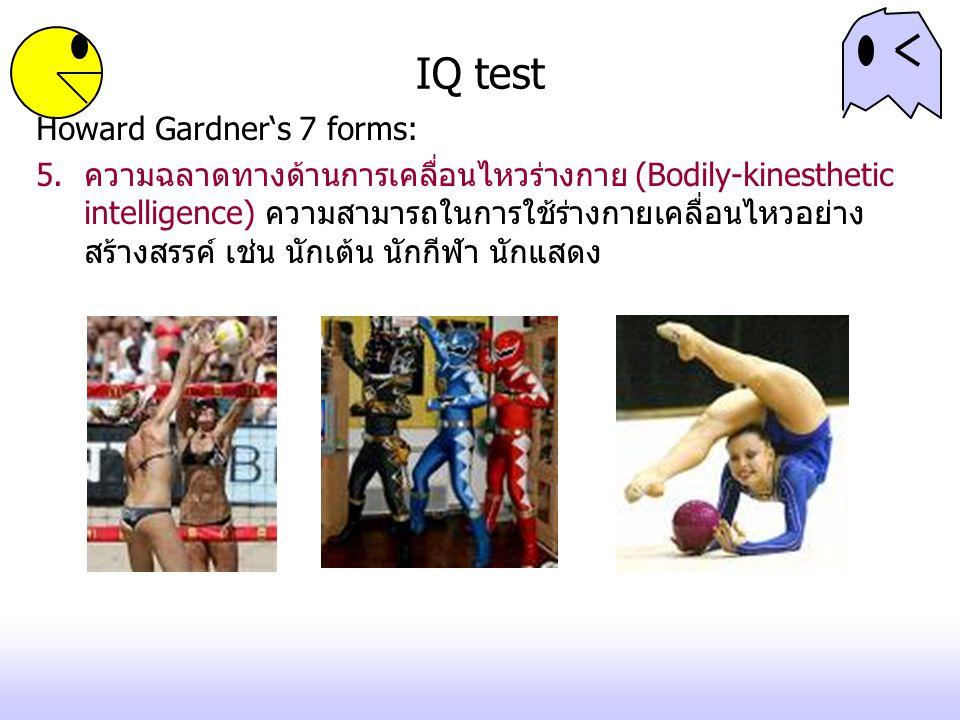IQ test Howard Gardner's 7 forms: 5.ความฉลาดทางด้านการเคลื่อนไหวร่างกาย (Bodily-kinesthetic intelligence) ความสามารถในการใช้ร่างกายเคลื่อนไหวอย่าง สร้