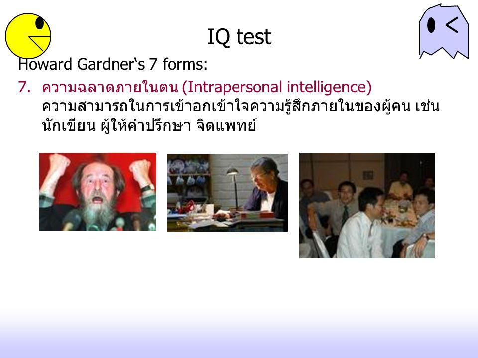 IQ test Howard Gardner's 7 forms: 7.ความฉลาดภายในตน (Intrapersonal intelligence) ความสามารถในการเข้าอกเข้าใจความรู้สึกภายในของผู้คน เช่น นักเขียน ผู้ใ