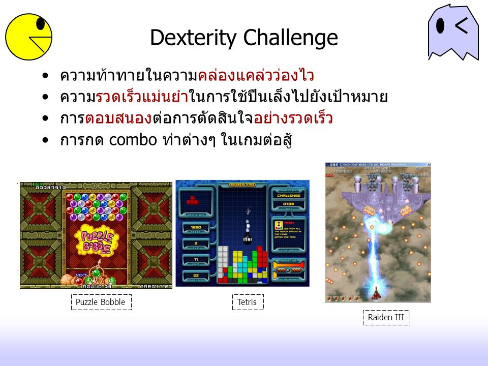 Fun FUN Challenge Time Dexterity Endurance Memory/Knowledge Cleverness/Logic Luck Resource Control Fear Serious Unpredictable Power-UPs Social