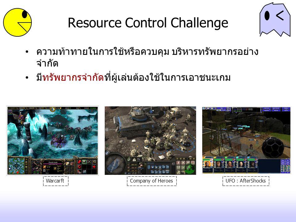 Resource Control Challenge ความท้าทายในการใช้หรือควบคุม บริหารทรัพยากรอย่าง จำกัด มีทรัพยากรจำกัดที่ผู้เล่นต้องใช้ในการเอาชนะเกม WarcarftCompany of He