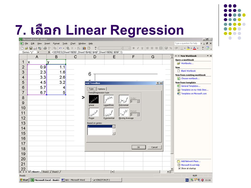 7. เลือก Linear Regression