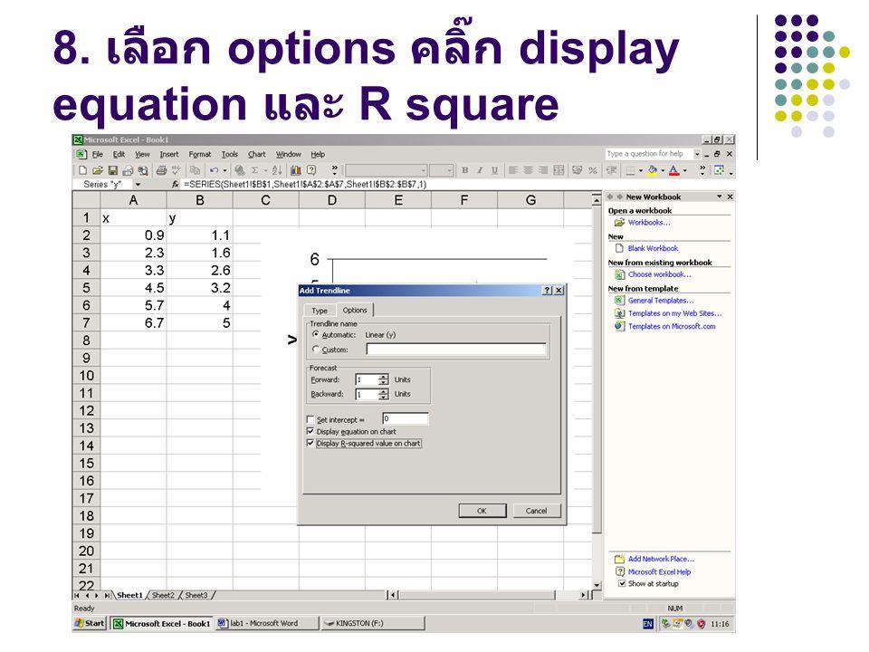 8. เลือก options คลิ๊ก display equation และ R square