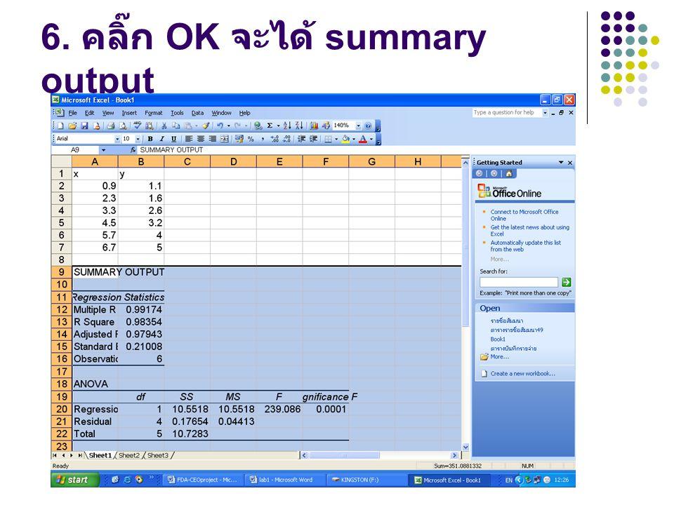 6. คลิ๊ก OK จะได้ summary output