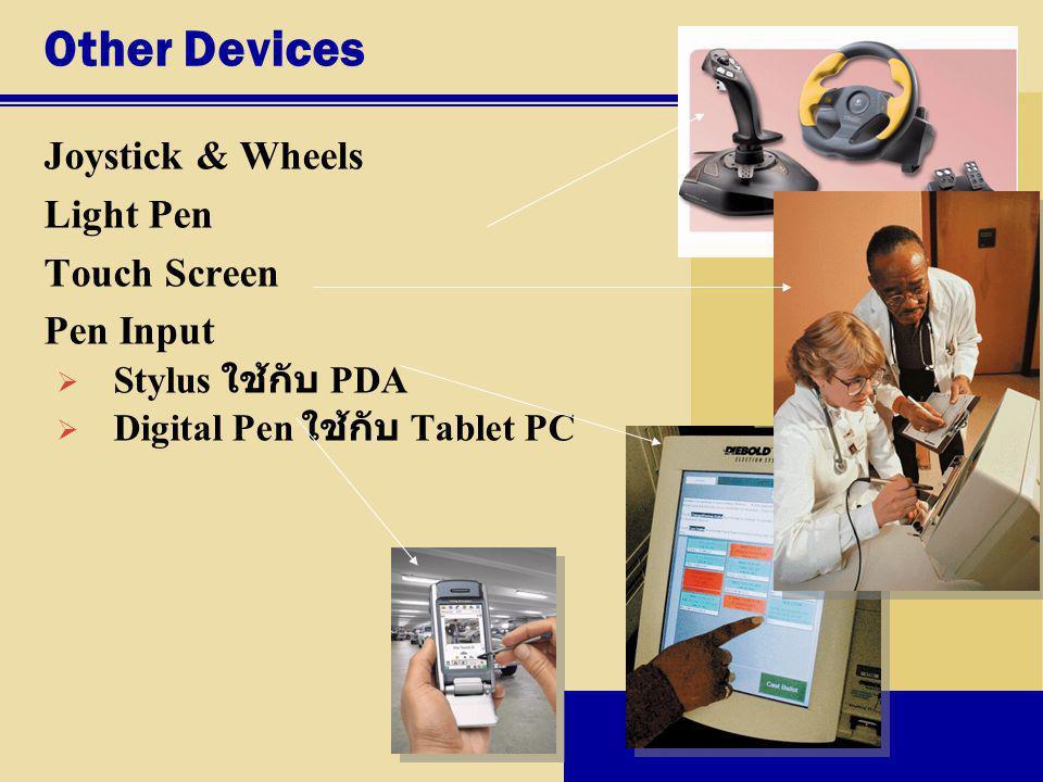 Other Devices Joystick & Wheels Light Pen Touch Screen Pen Input  Stylus ใช้กับ PDA  Digital Pen ใช้กับ Tablet PC