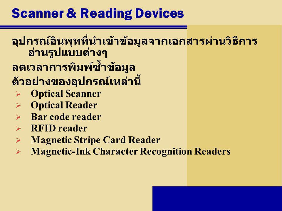 Scanner & Reading Devices อุปกรณ์อินพุทที่นำเข้าข้อมูลจากเอกสารผ่านวิธีการ อ่านรูปแบบต่างๆ ลดเวลาการพิมพ์ซ้ำข้อมูล ตัวอย่างของอุปกรณ์เหล่านี้  Optica