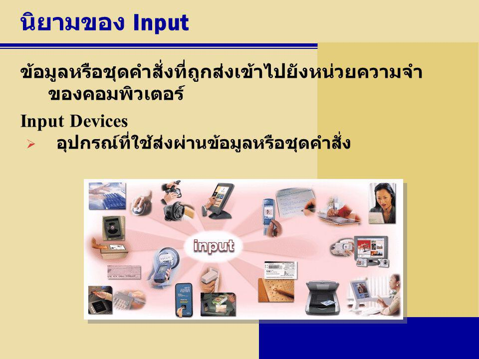 Speakers and Headsets What is an audio output device.