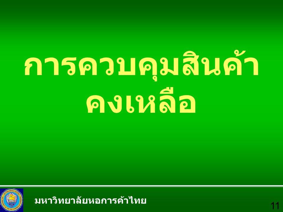 มหาวิทยาลัยหอการค้าไทย 11 การควบคุมสินค้า คงเหลือ