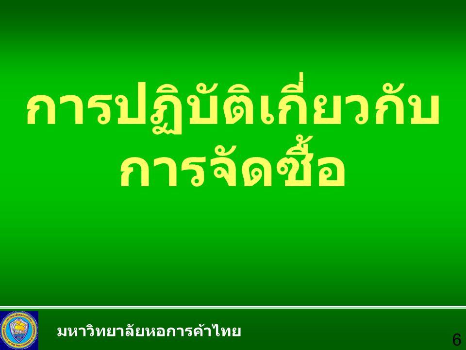 มหาวิทยาลัยหอการค้าไทย 6 การปฏิบัติเกี่ยวกับ การจัดซื้อ