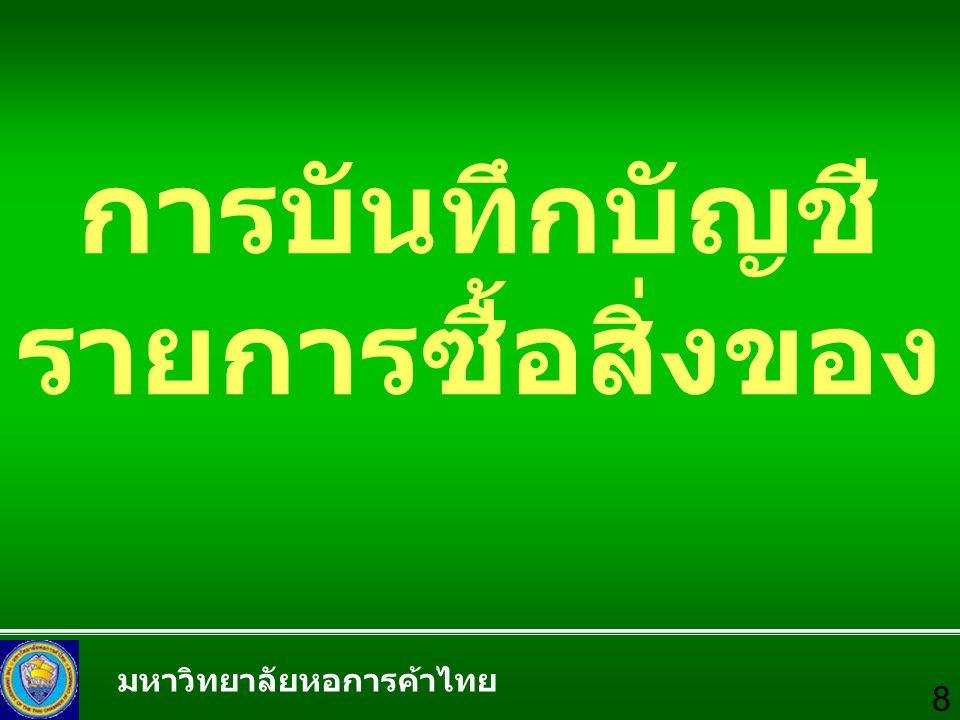 มหาวิทยาลัยหอการค้าไทย 8 การบันทึกบัญชี รายการซื้อสิ่งของ