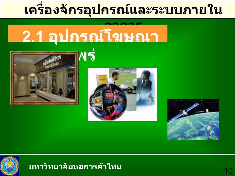 10 เครื่องจักรอุปกรณ์และระบบภายใน อาคาร 2.1 อุปกรณ์โฆษณา และเผยแพร่