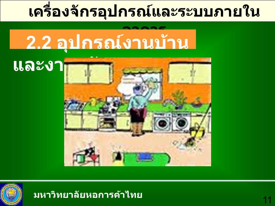 มหาวิทยาลัยหอการค้าไทย 11 เครื่องจักรอุปกรณ์และระบบภายใน อาคาร 2.2 อุปกรณ์งานบ้าน และงานครัว
