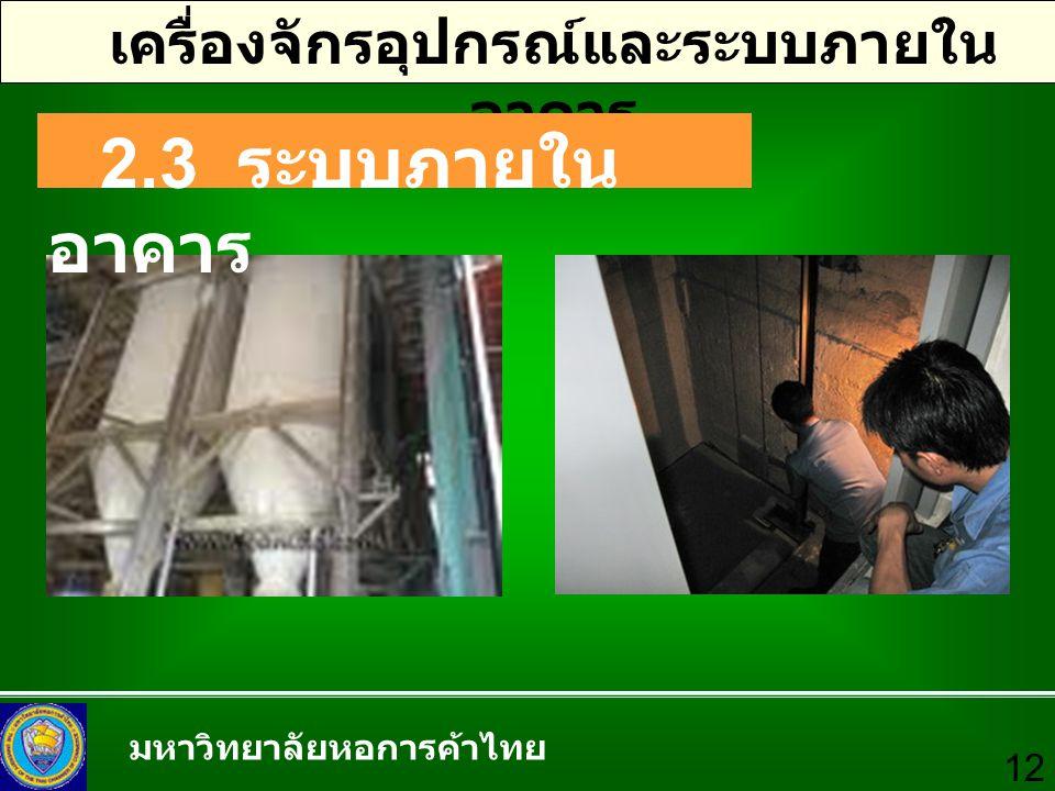 มหาวิทยาลัยหอการค้าไทย 12 เครื่องจักรอุปกรณ์และระบบภายใน อาคาร 2.3 ระบบภายใน อาคาร