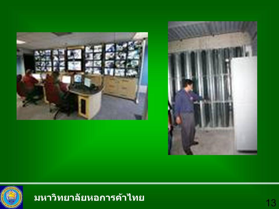 มหาวิทยาลัยหอการค้าไทย 13