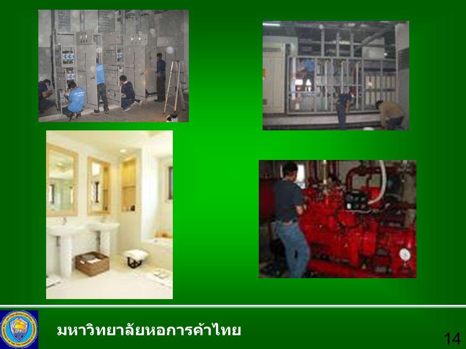มหาวิทยาลัยหอการค้าไทย 14