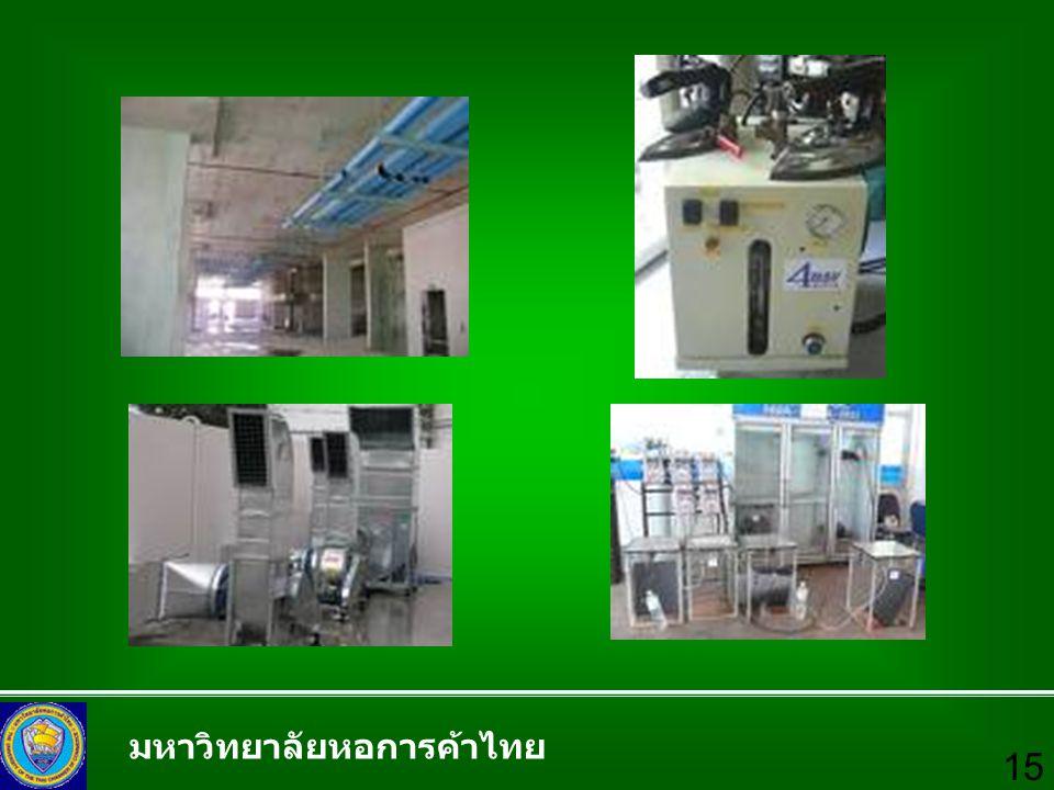 มหาวิทยาลัยหอการค้าไทย 15