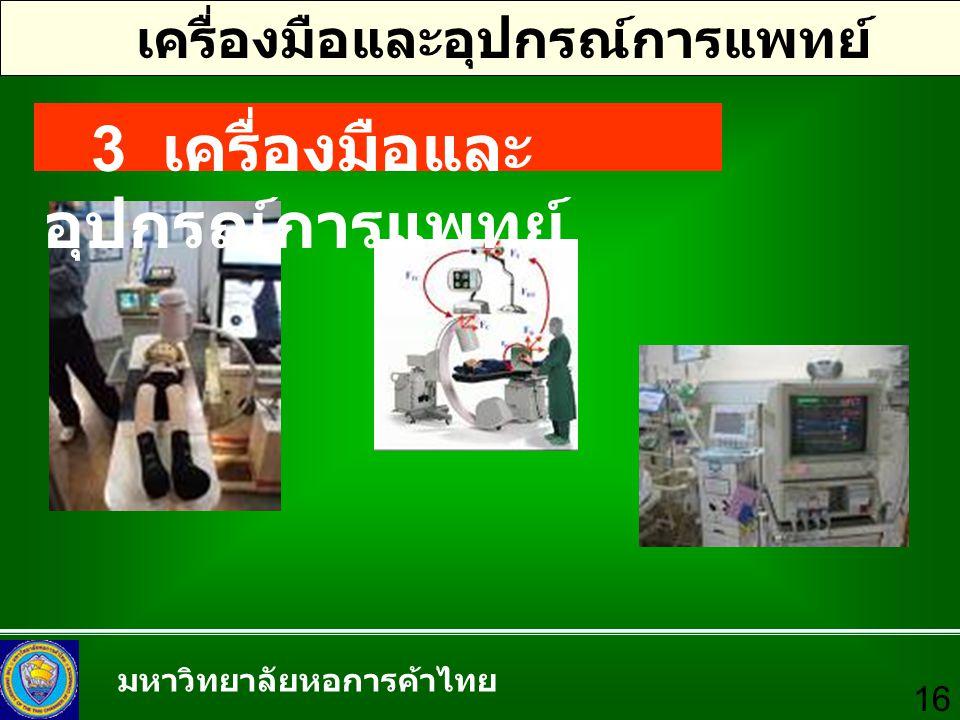 มหาวิทยาลัยหอการค้าไทย 16 เครื่องมือและอุปกรณ์การแพทย์ 3 เครื่องมือและ อุปกรณ์การแพทย์