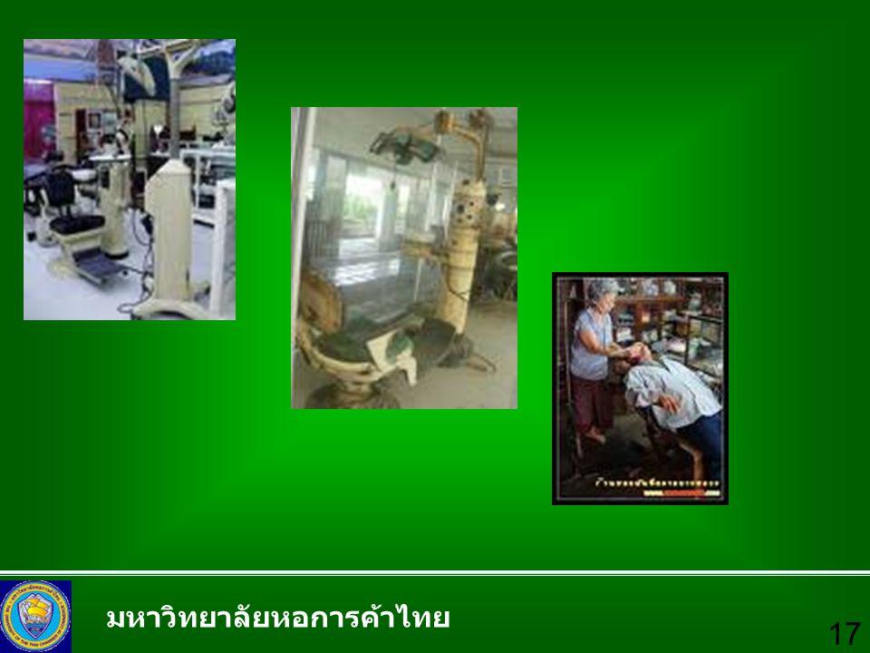 มหาวิทยาลัยหอการค้าไทย 17