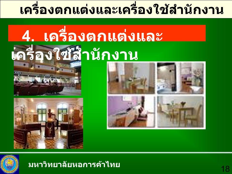 มหาวิทยาลัยหอการค้าไทย 18 เครื่องตกแต่งและเครื่องใช้สำนักงาน 4. เครื่องตกแต่งและ เครื่องใช้สำนักงาน