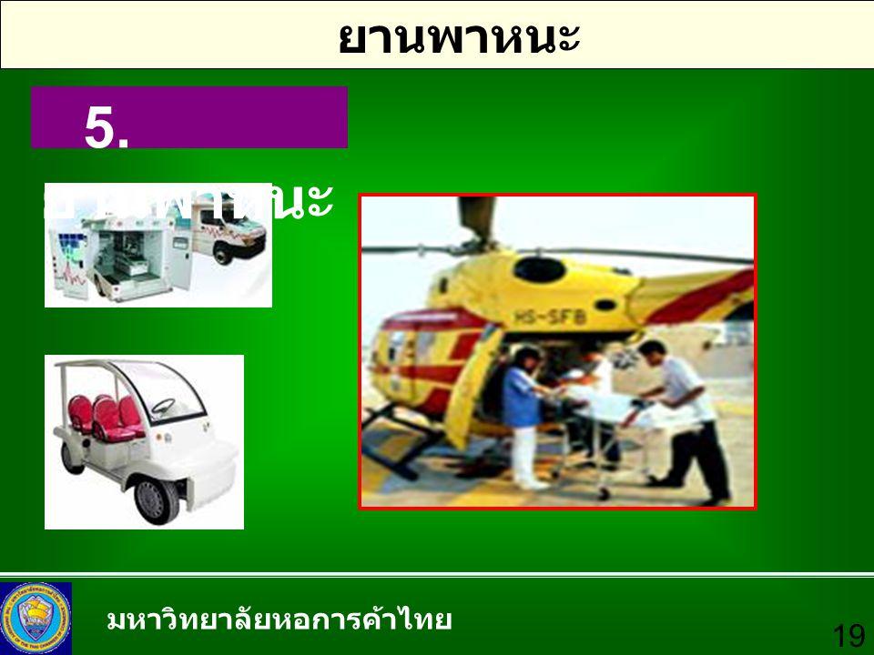 มหาวิทยาลัยหอการค้าไทย 19 ยานพาหนะ 5. ยานพาหนะ