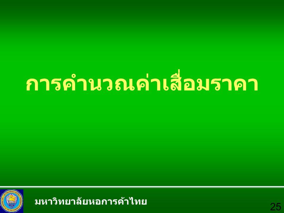มหาวิทยาลัยหอการค้าไทย 25 การคำนวณค่าเสื่อมราคา