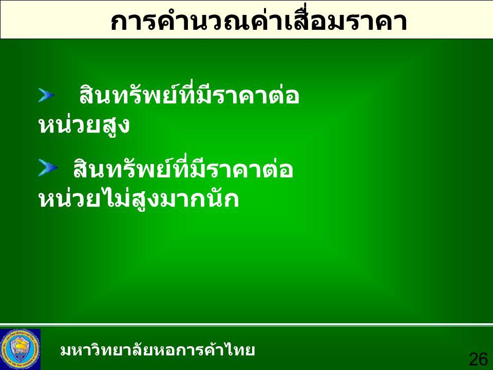 มหาวิทยาลัยหอการค้าไทย 26 การคำนวณค่าเสื่อมราคา สินทรัพย์ที่มีราคาต่อ หน่วยสูง สินทรัพย์ที่มีราคาต่อ หน่วยไม่สูงมากนัก