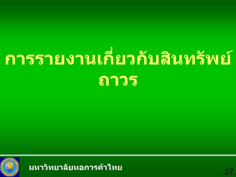 มหาวิทยาลัยหอการค้าไทย 27 การรายงานเกี่ยวกับสินทรัพย์ ถาวร