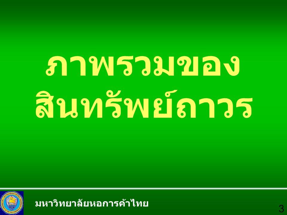 มหาวิทยาลัยหอการค้าไทย 3 ภาพรวมของ สินทรัพย์ถาวร
