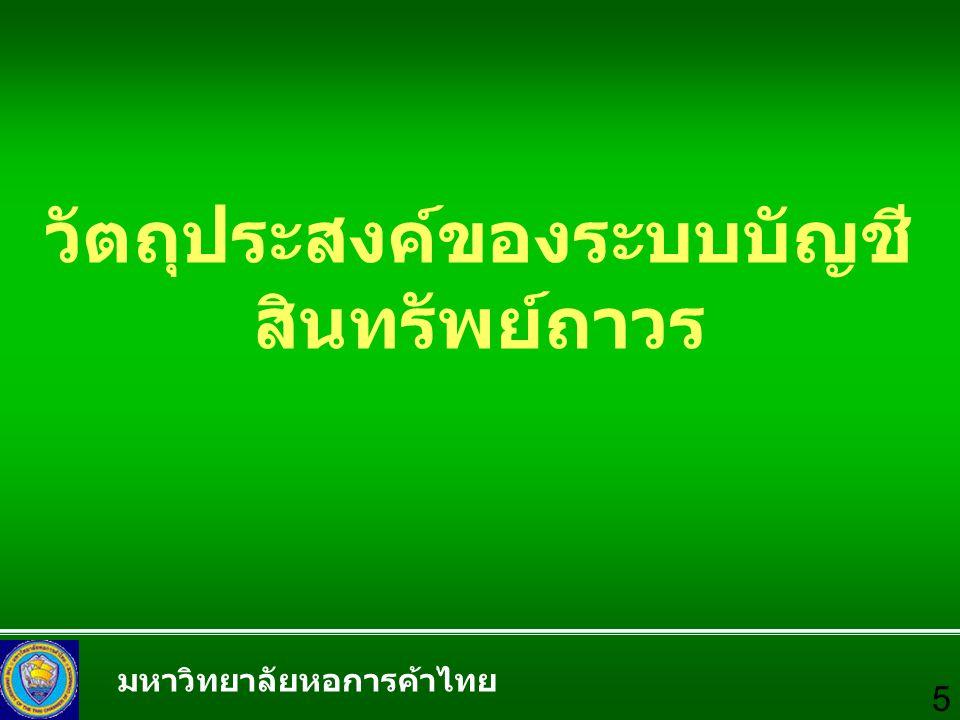 มหาวิทยาลัยหอการค้าไทย 5 วัตถุประสงค์ของระบบบัญชี สินทรัพย์ถาวร