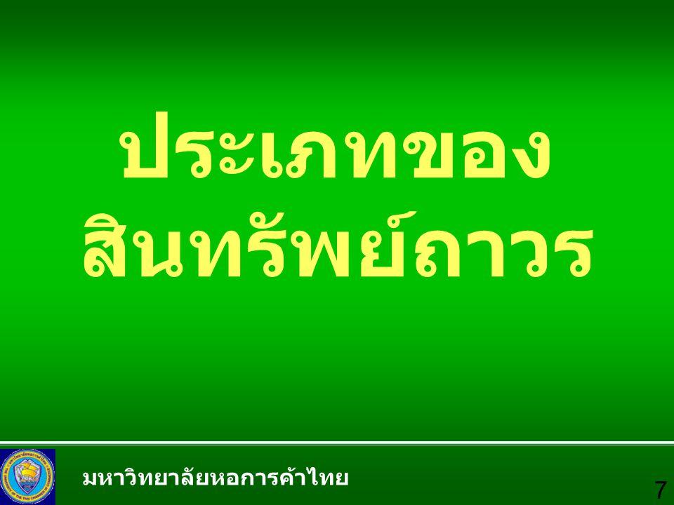 มหาวิทยาลัยหอการค้าไทย 7 ประเภทของ สินทรัพย์ถาวร