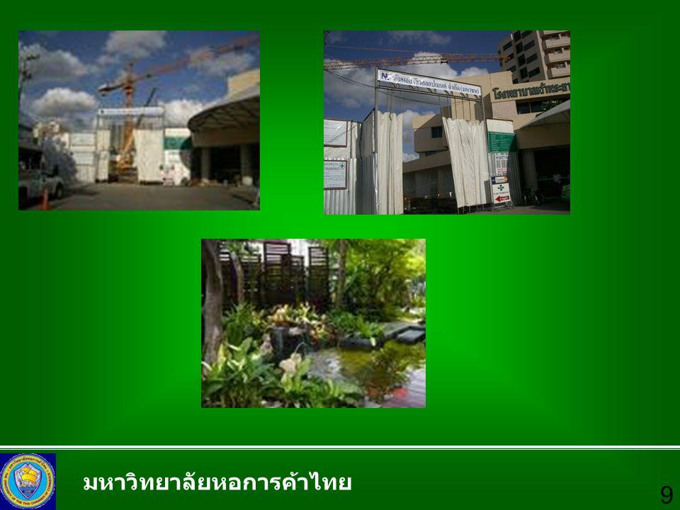 มหาวิทยาลัยหอการค้าไทย 9