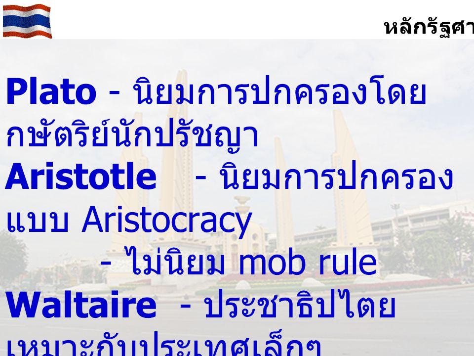 หลักรัฐศาสตร์ ประชาธิปไตยในฐานะที่ เป็นอุดมการณ์ จะยึดมั่นในหลักการสำคัญ 2 ประการ คือ 1.