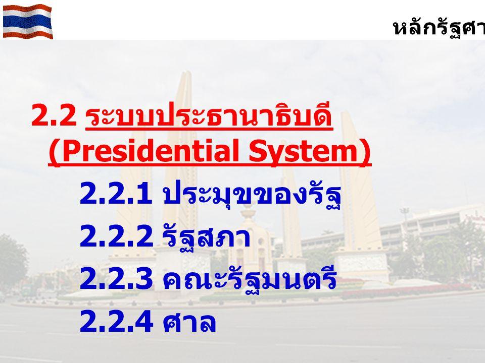 หลักรัฐศาสตร์ 2.3 ระบบกึ่งประธานาธิบดี หรือกึ่ง รัฐสภา (Semi-Presidential or Semi- parliamentary System) 2.3.1 ประมุขของรัฐ 2.3.2 รัฐสภา 2.3.3 คณะรัฐมนตรี 2.3.4 ศาล