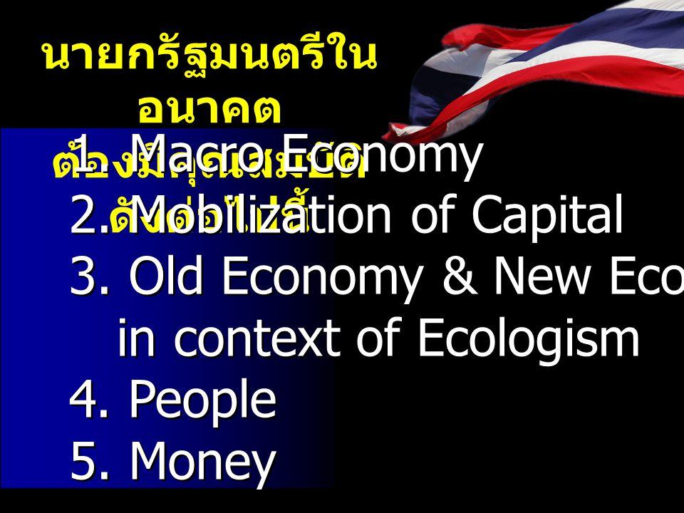 นายกรัฐมนตรีใน อนาคต ต้องมีคุณสมบัติ ดังต่อไปนี้ 1. Macro Economy 2. Mobilization of Capital 3. Old Economy & New Economy in context of Ecologism 4. P
