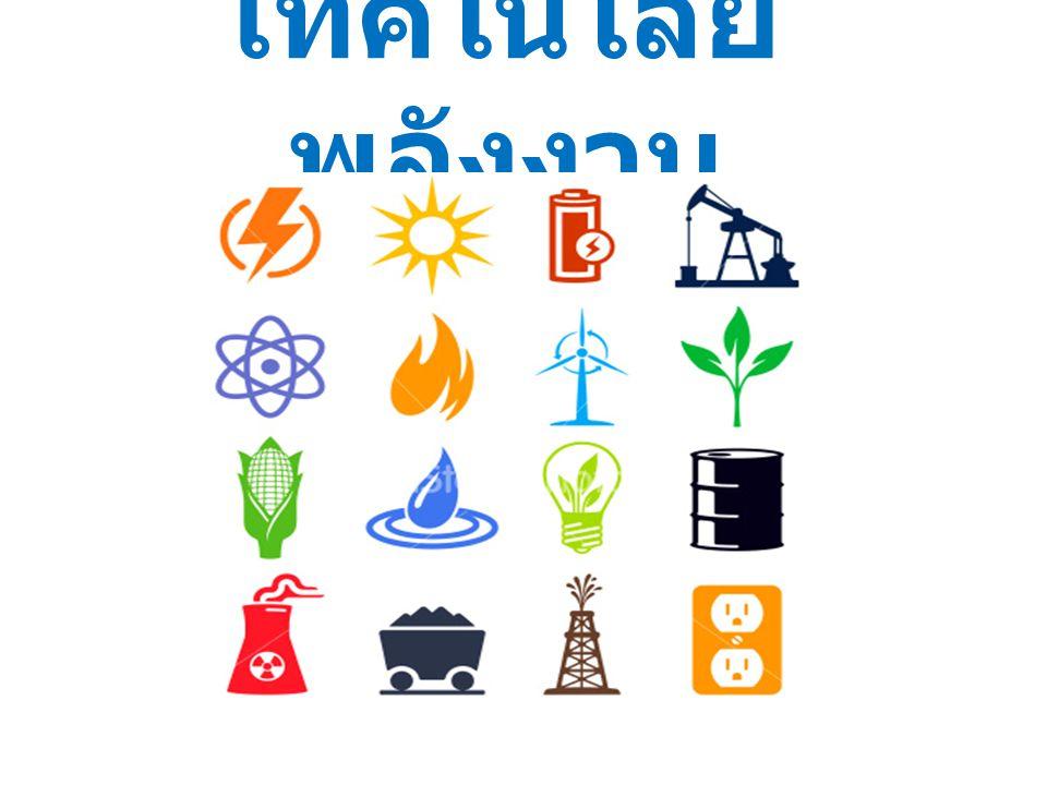 พลังงานถูกใช้ประโยชน์ในการดำรงชีวิต ของมนุษย์ http://www.rd1677.com/branc h.php?id=42242