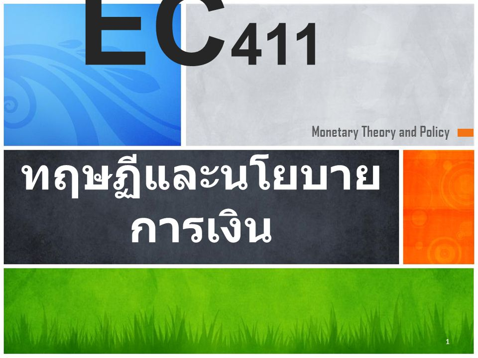 Monetary Theory and Policy EC 411 ทฤษฏีและนโยบาย การเงิน 1