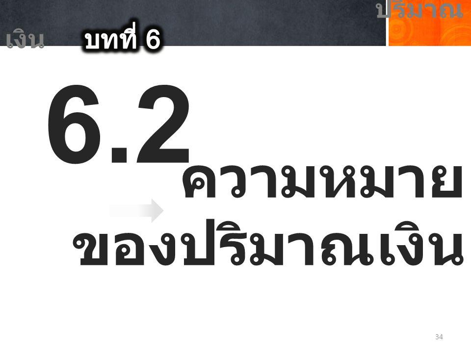ความหมาย ของปริมาณเงิน 6.2 34