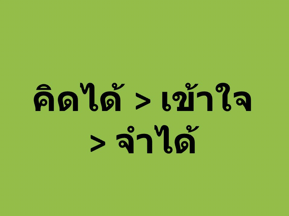 คิดได้ > เข้าใจ > จำได้