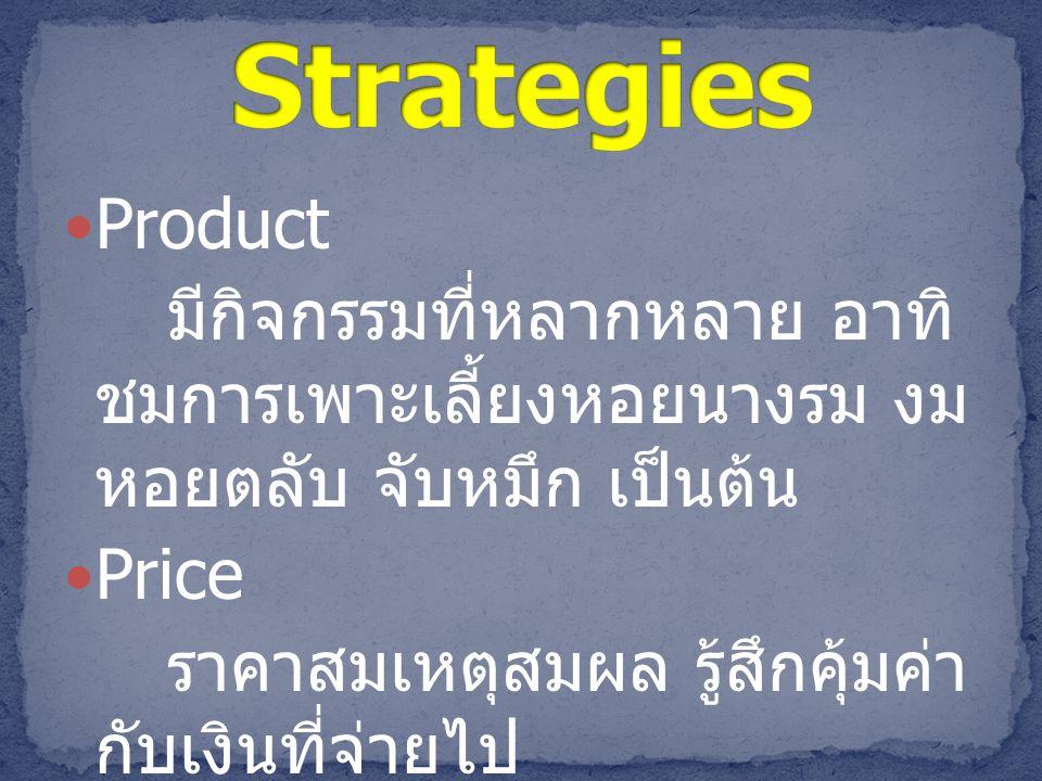 Product มีกิจกรรมที่หลากหลาย อาทิ ชมการเพาะเลี้ยงหอยนางรม งม หอยตลับ จับหมึก เป็นต้น Price ราคาสมเหตุสมผล รู้สึกคุ้มค่า กับเงินที่จ่ายไป