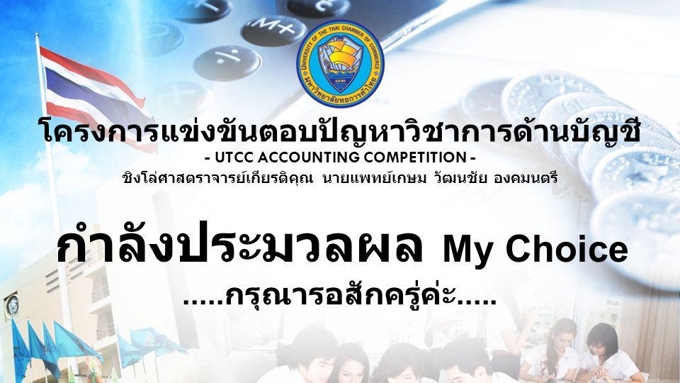 โครงการแข่งขันตอบปัญหาวิชาการด้านบัญชี ชิงโล่ศาสตราจารย์เกียรติคุณ นายแพทย์เกษม วัฒนชัย องคมนตรี - UTCC ACCOUNTING COMPETITION - กำลังประมวลผล My Choi
