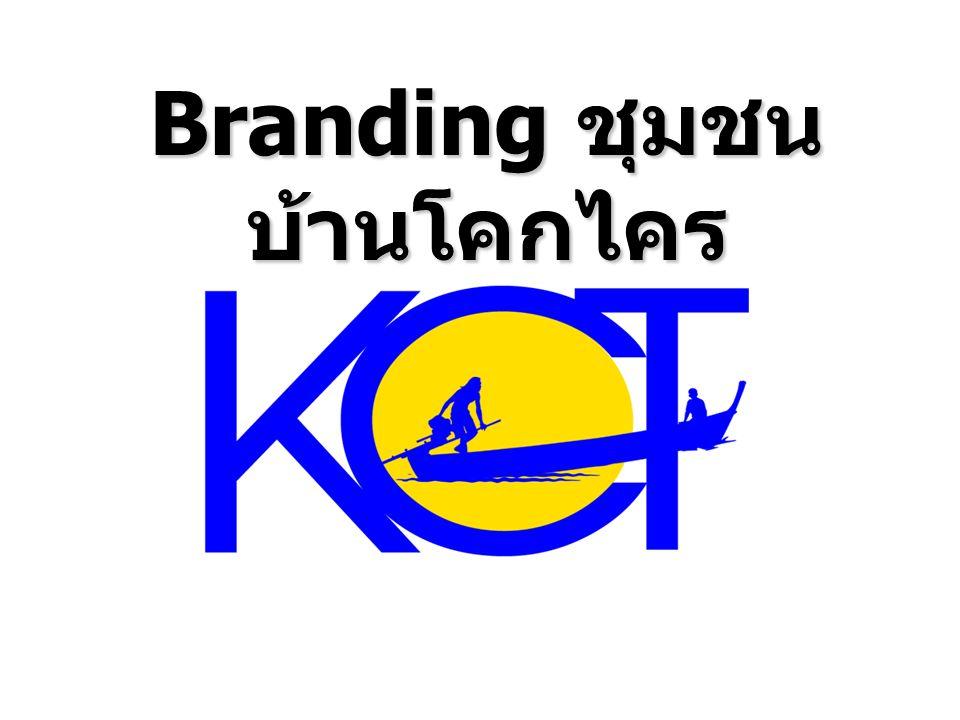 Branding ชุมชน บ้านโคกไคร