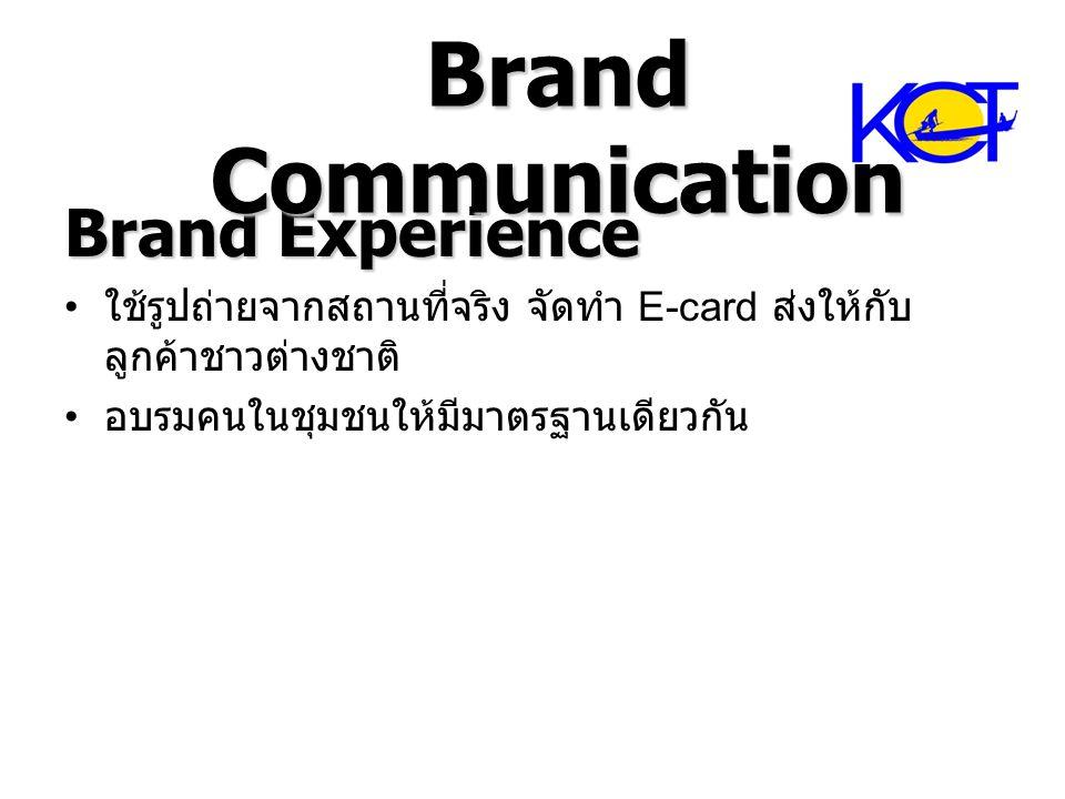 Brand Experience ใช้รูปถ่ายจากสถานที่จริง จัดทำ E-card ส่งให้กับ ลูกค้าชาวต่างชาติ อบรมคนในชุมชนให้มีมาตรฐานเดียวกัน Brand Communication
