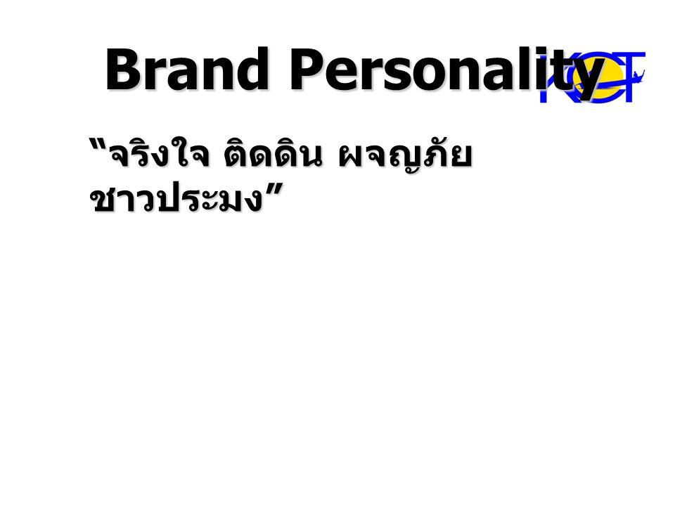 """Brand Personality """" จริงใจ ติดดิน ผจญภัย ชาวประมง """""""