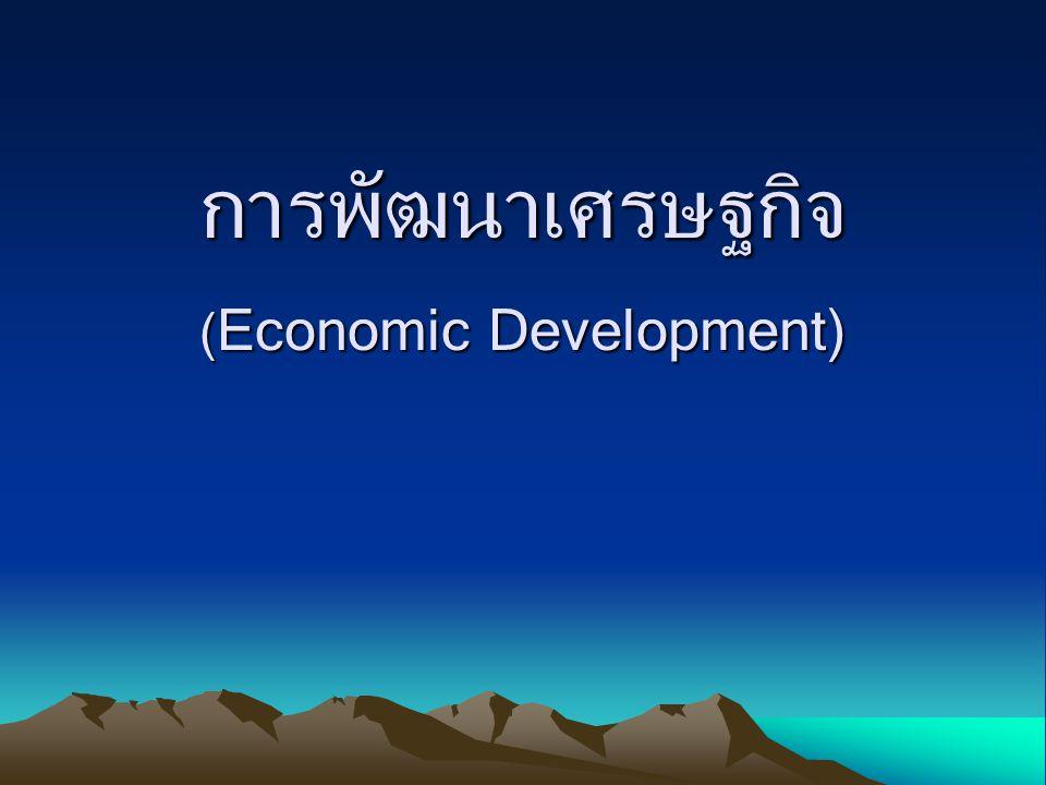 องค์ประกอบสำคัญในการพัฒนาเศรษฐกิจ 1.ทรัพยากรมนุษย์ 2.ทรัพยากรธรรมชาติ 3.ทุน 1.ทุนขั้นพื้นฐานของสังคม (Infrastructure) : สินค้าทุนที่ใช้สนับสนุนกิจกรรมในระบบ เศรษฐกิจ 2.สินค้าทุน