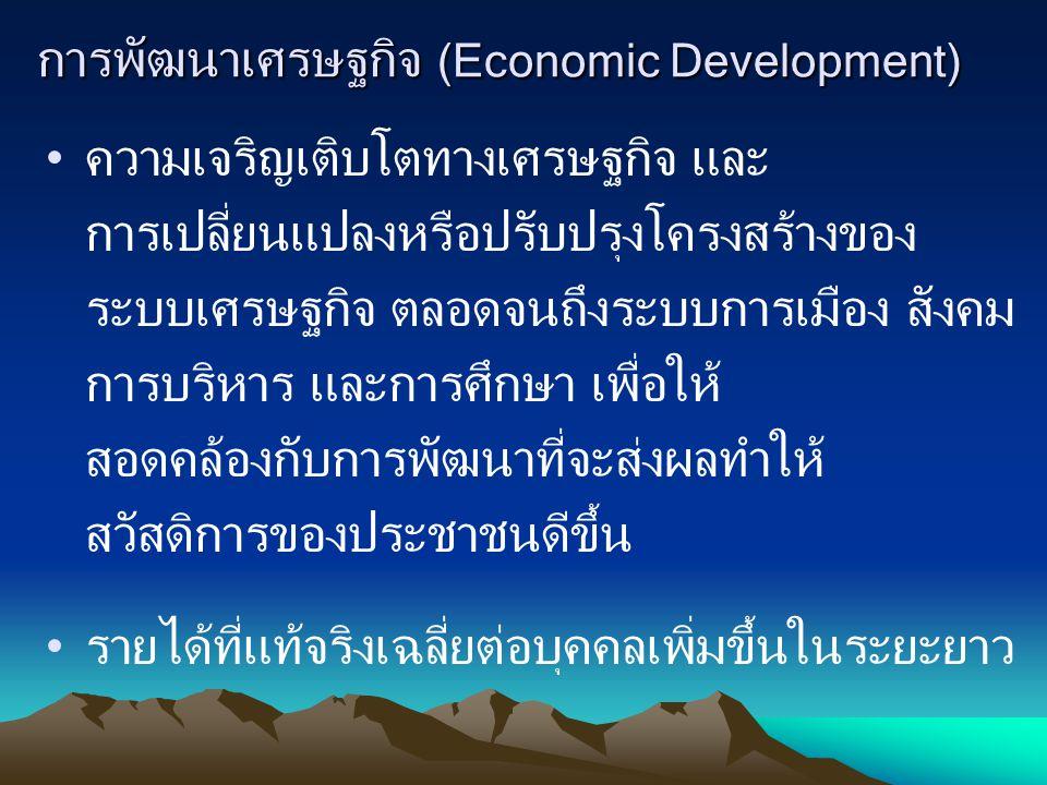 การวัดการเจริญเติบโตทางเศรษฐกิจ 1.การวัดระดับ (level) ของความเจริญเติบโต ทางเศรษฐกิจ 2.การวัดอัตราความเจริญเติบโตทางเศรษฐกิจ การคำนวณว่าในระยะเวลาหนึ่ง ค่า GDP, GNP ที่แท้จริงเฉลี่ยต่อบุคคล ของประเทศได้เพิ่มสูงขึ้นในอัตราเท่าใด เฉลี่ยต่อปี