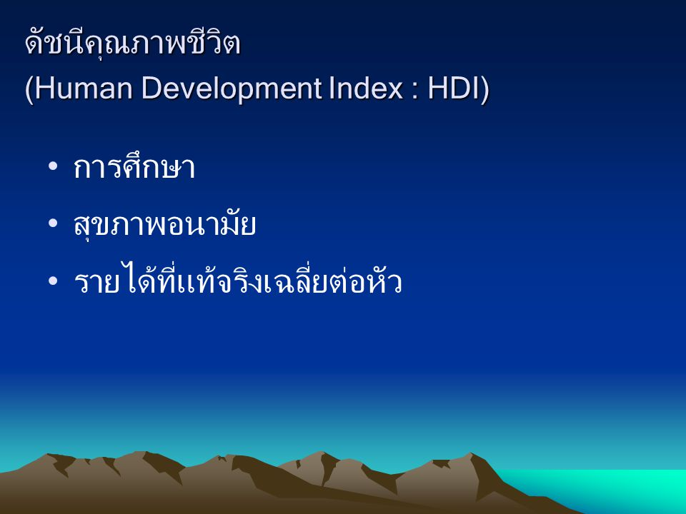 ดัชนีคุณภาพชีวิต (Human Development Index : HDI) การศึกษา สุขภาพอนามัย รายได้ที่แท้จริงเฉลี่ยต่อหัว